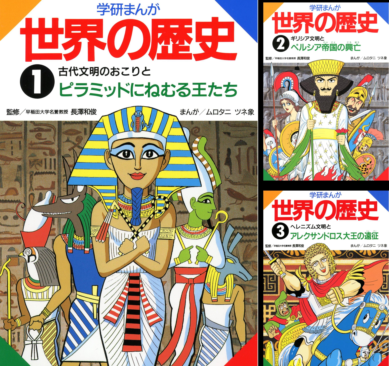 [まとめ買い] 学研まんが世界の歴史 【Kindle版】