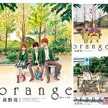 [まとめ買い] orange