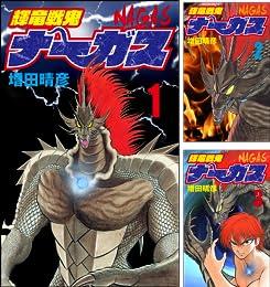 [まとめ買い] 輝竜戦鬼ナーガス(ぶんか社コミックス)