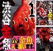 [まとめ買い] 渋谷金魚