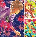 [まとめ買い] ちはやふる(BE・LOVEコミックス)(26-31) 【Kindle版】