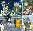 [まとめ買い] 夜廻り猫