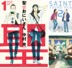 [まとめ買い] 聖☆おにいさん(モーニングコミックス) 著者:  中村光