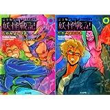 [まとめ買い] 妖怪戦記(ぶんか社コミックス)