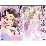 [まとめ買い] 禁断兄妹(ぶんか社コミックス S*girl Selection)