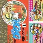[まとめ買い] 魔法陣グルグル(デジタル版ガンガンコミックス)