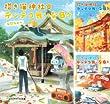 [まとめ買い] 招き猫神社のテンテコ舞いな日々 (文庫版)
