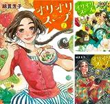 [まとめ買い] オリオリスープ(モーニングコミックス)