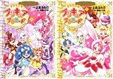 [まとめ買い] キラキラ☆プリキュアアラモード プリキュアコレクション