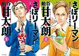 [まとめ買い] さぼリーマン 飴谷甘太朗(モーニングコミックス)