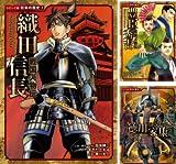 [まとめ買い] コミック版 日本の歴史
