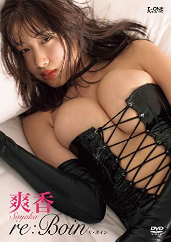 爽香 re:Boin [DVD]