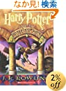 Harry Potter and the Sorcerer's Stone (US)