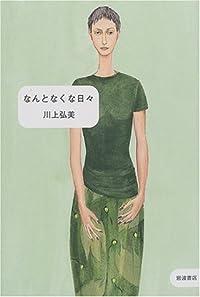 川上弘美『なんとなくな日々』の表紙画像