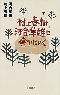 河合隼雄/村上春樹『村上春樹、河合隼雄に会いにいく』の表紙画像