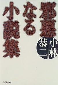 小林恭二『邪悪なる小説集』の表紙画像