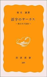 椎名誠『活字のサーカス』の表紙画像