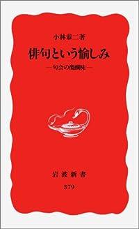 小林恭二『俳句という愉しみ』の表紙画像