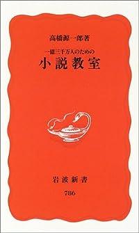 高橋源一郎『一億三千万人のための小説教室』の表紙画像