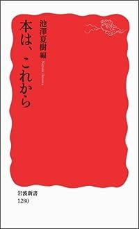 池澤夏樹『本は、これから』の表紙画像