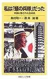 私は「蟻の兵隊」だった—中国に残された日本兵