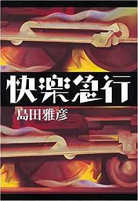 島田雅彦『快楽急行』の表紙画像