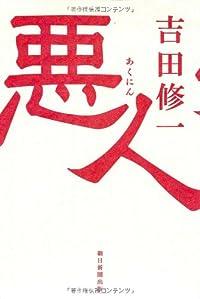 吉田修一『悪人』の表紙画像