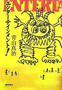 青山真治『エンターテインメント!』の表紙画像