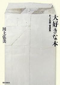 川上弘美『大好きな本』の表紙画像