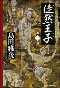 島田雅彦『徒然王子 第1部』の表紙画像