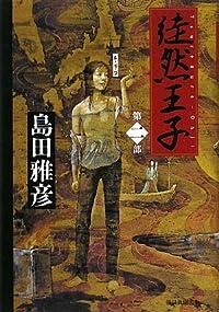 島田雅彦『徒然王子 第2部』の表紙画像