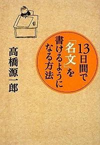 高橋源一郎『13日間で「名文」を書けるようになる方法』の表紙画像