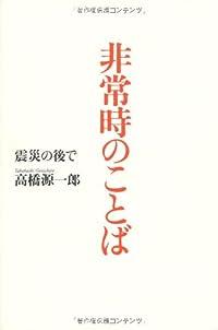 高橋源一郎『非常時のことば』の表紙画像