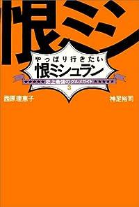 西原理恵子/神足裕司『やっぱり行きたい恨ミシュラン』の表紙画像
