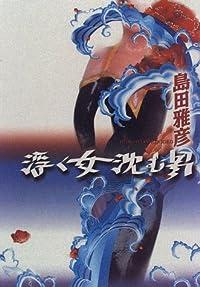 島田雅彦『浮く女沈む男』の表紙画像
