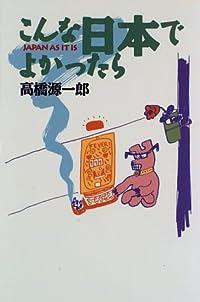 高橋源一郎『こんな日本でよかったら』の表紙画像