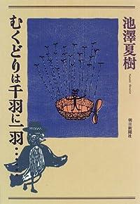 池澤夏樹『むくどりは千羽に一羽』の表紙画像