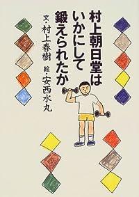 村上春樹/安西水丸『村上朝日堂はいかにして鍛えられたか』の表紙画像