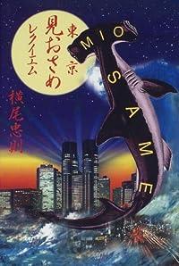横尾忠則『東京見おさめレクイエム』の表紙画像