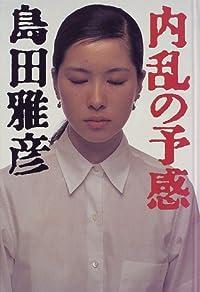 島田雅彦『内乱の予感』の表紙画像
