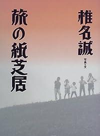 椎名誠『旅の紙芝居』の表紙画像