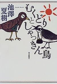 池澤夏樹『むくどりとしゃっきん鳥』の表紙画像