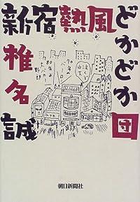 椎名誠『新宿熱風どかどか団』の表紙画像
