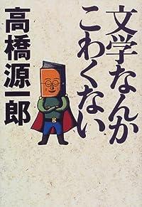 高橋源一郎『文学なんかこわくない』の表紙画像