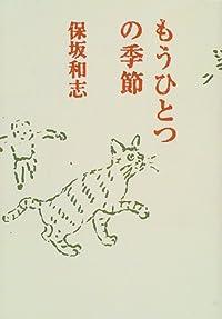 保坂和志『もうひとつの季節』の表紙画像