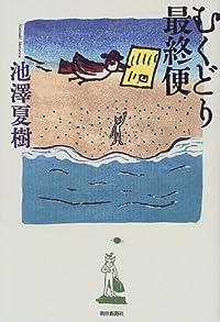 池澤夏樹『むくどり最終便』の表紙画像