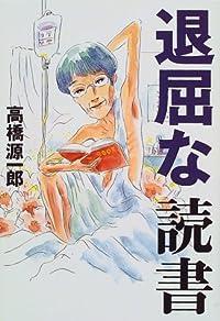高橋源一郎『退屈な読書』の表紙画像