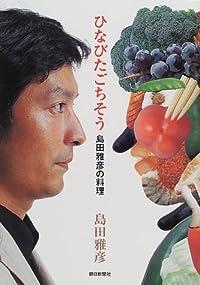 島田雅彦『ひなびたごちそう』の表紙画像