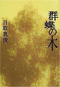 目取真俊『群蝶の木』の表紙画像