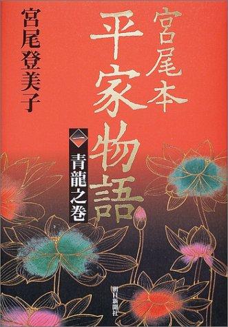 Amazon.co.jp: 本: 宮尾本 平家物語〈1〉青龍之巻